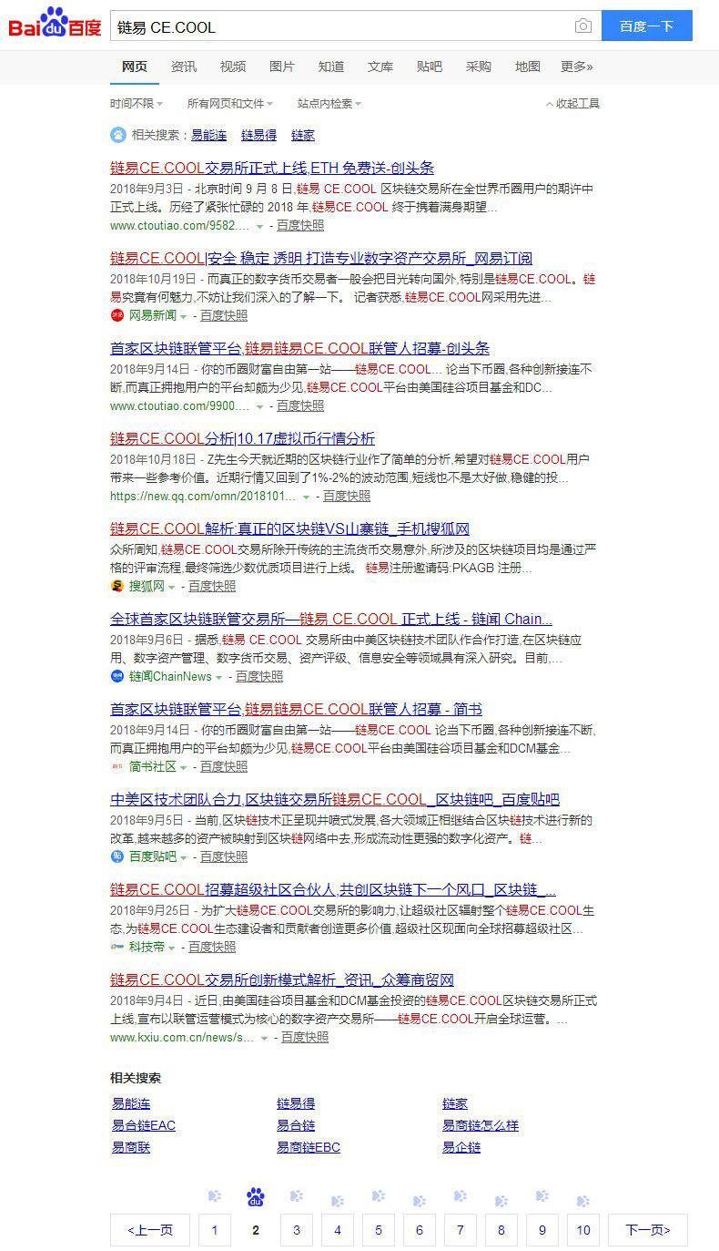 链易 CE.COOL百度品牌推广
