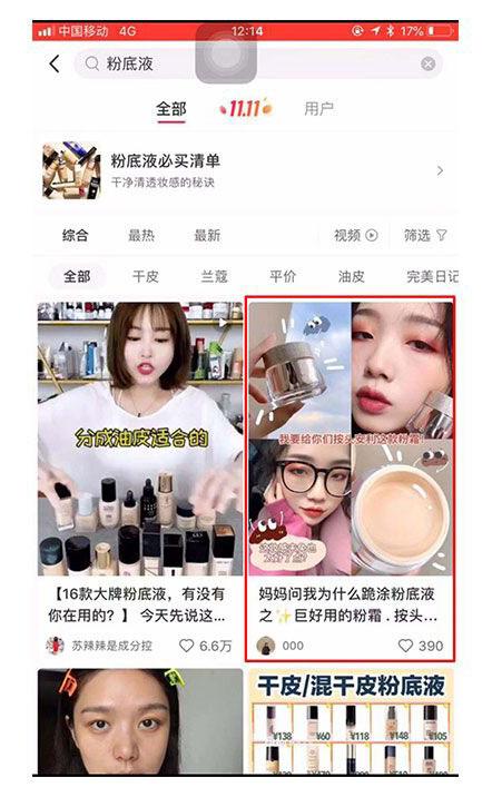 PRAMY/柏瑞美小红书品牌推广